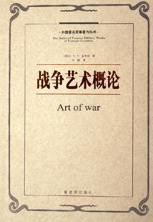 《战争艺术概论》