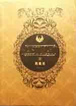 HP贵族 III