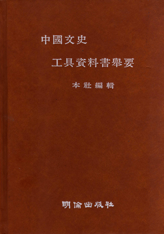 中國文史工具資料書舉要