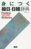 身につく 韓日・日韓辞典