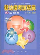 新幼保考試精典2心理學 ***