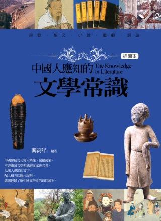 中國人應知的文學常識