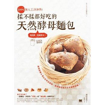 100%無人工添加物!揉不揉都好吃的天然酵母麵包