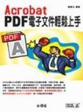 Acrobat PDF電子文件輕鬆上手