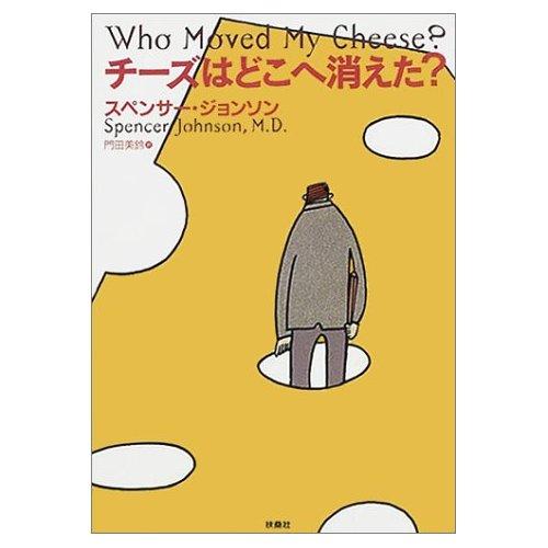 チーズはどこ�...