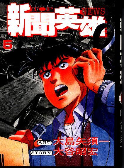 新聞英雄(5)