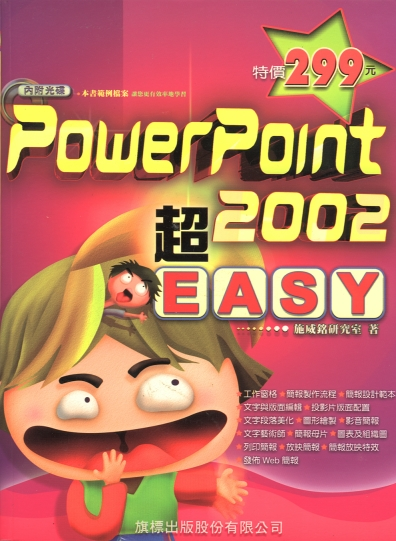 PowerPoint 2002 超 Easy