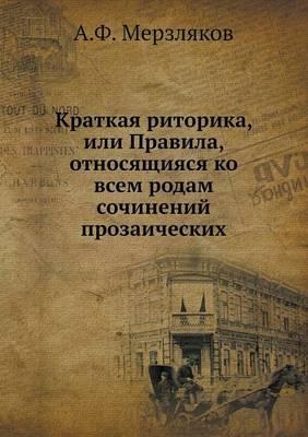 Kratkaya Ritorika, Ili Pravila, Otnosyaschiyasya Ko Vsem Rodam Sochinenij Prozaicheskih