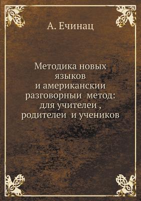 Metodika Novyh Yazykov I Amerikanskii Razgovornyi Metod