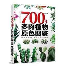 700種多肉植物原色圖鑒