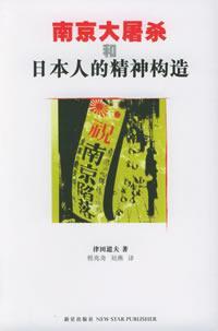 南京大屠杀和日本人的精神构造