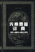 先秦要籍词典