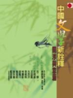 中國文學新詮釋