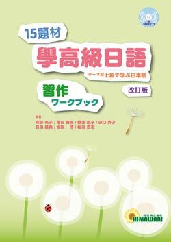 15題材學高級日語 習作 改訂版