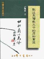 戰後台灣散文中的原鄉書寫【精】