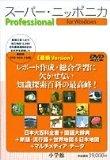 スーパー・ニッポニカProfessional W版[DVD-