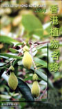 香港植物名錄2004