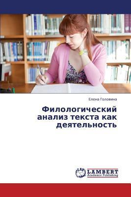 Filologicheskiy analiz teksta kak deyatel'nost'