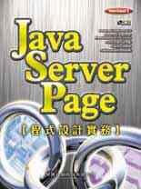 Java Server Page程式設計實務