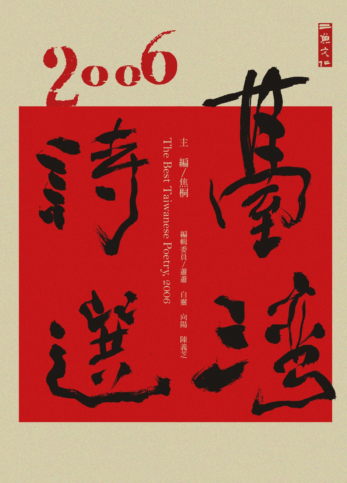2006臺灣詩選
