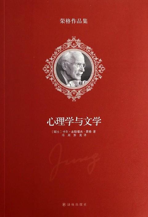 榮格作品集:心理學與文學