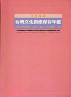 【2006台灣文化資產保存年鑑