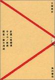 多重人格探偵サイコ/新劇 雨宮一彦の消滅