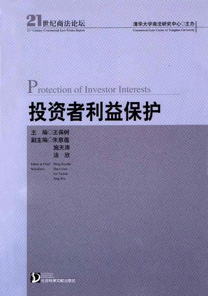 投资者利益保护