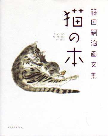 猫の本―藤田嗣治画文集