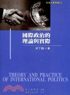 國際政治的理論與實際