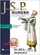 JSP 網站開發實務