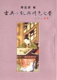 古典小說與情�...