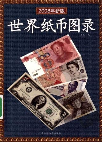 世界紙幣圖錄