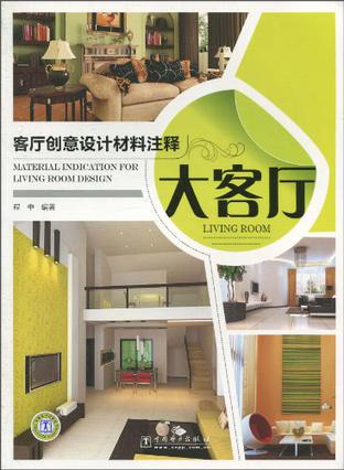 客廳創意設計材料注釋︰大客廳