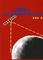 衛星時代中國大陸電視產業的發展與挑戰
