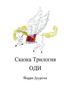 Fairytale Trilogy Ody in Russian