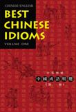 中國成語精選    (第一冊) (中英對照)
