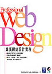 專業網站設計實務
