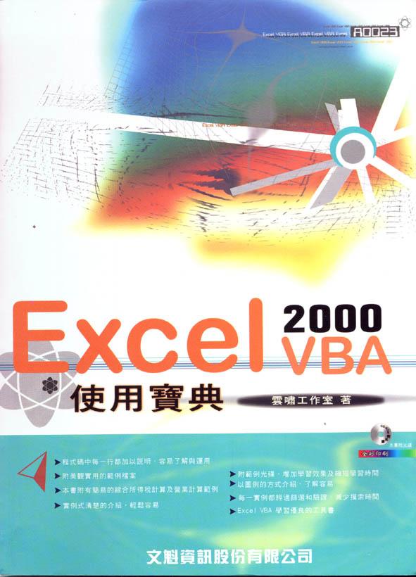Excel 2000 VBA 使用寶典