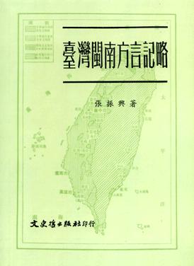 臺灣閩南方言記略