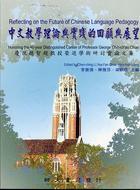 中文教學理論與實踐的回顧與展望