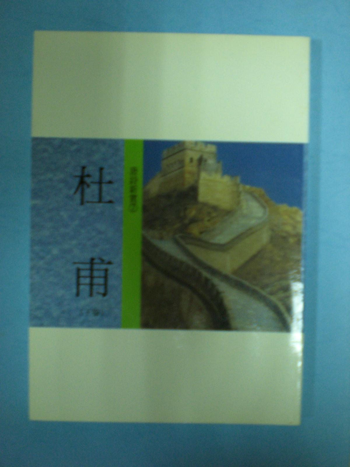 中國文學總新賞‧唐詩新賞(7)