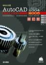 AutoCAD中文版使用手冊