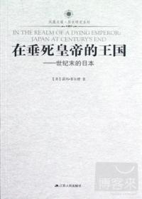 在垂死皇帝的王國—世紀末的日本