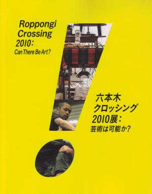 六本木クロッシング2010