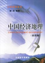 中国经济地理 第三版