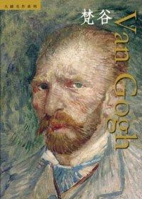 梵谷 Van Gogh