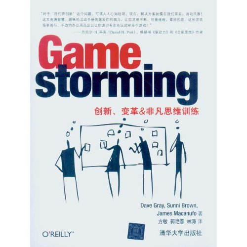 Gamestorming: 创新、变革&非凡思维训练