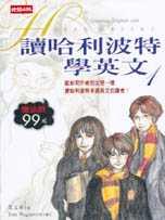 讀哈利波特學英文(1)