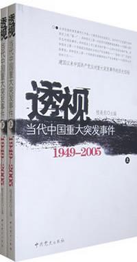 透视当代中国重大突发事件